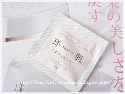 珠肌のうみつクリーム①hoshitu-cosme.JPG