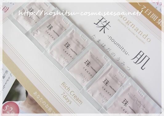 珠肌のうみつクリーム②hoshitu-cosme.JPG