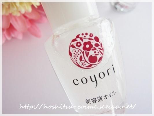 こより化粧品 お試し①hoshitu-cosme.JPG