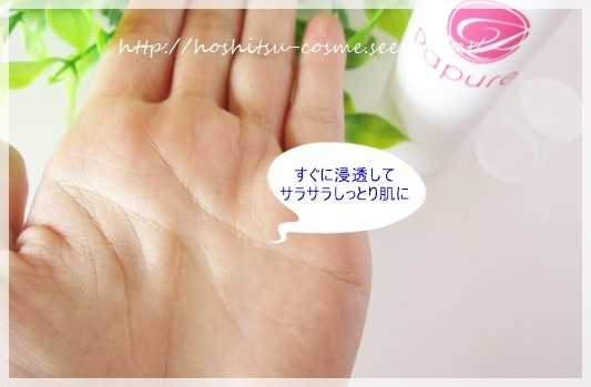 パピュレ 最安値④hoshitu-cosme.JPG