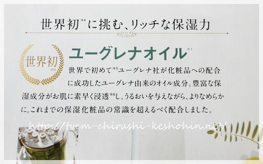 ワン ユーグレナエモリエントリッチ②サイト化粧品.JPG