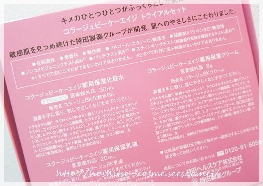 持田製薬化粧品②シhoshitsu-cosme.JPG