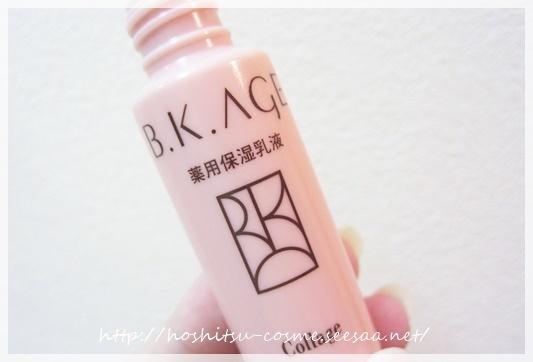 持田製薬化粧品⑤シhoshitsu-cosme.JPG