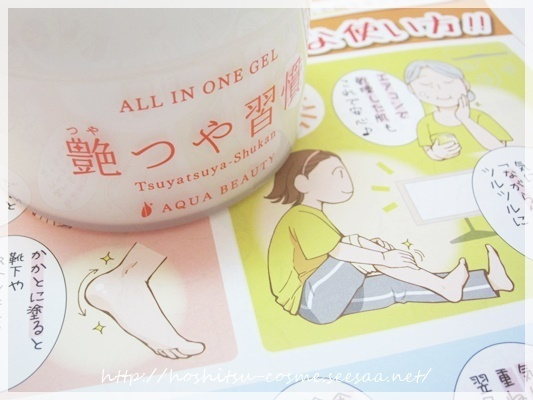 艶つや習慣①シhoshitsu-cosme.JPG