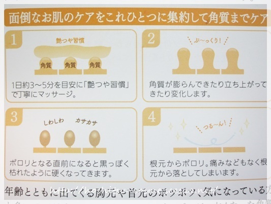 艶つや習慣②シhoshitsu-cosme.JPG