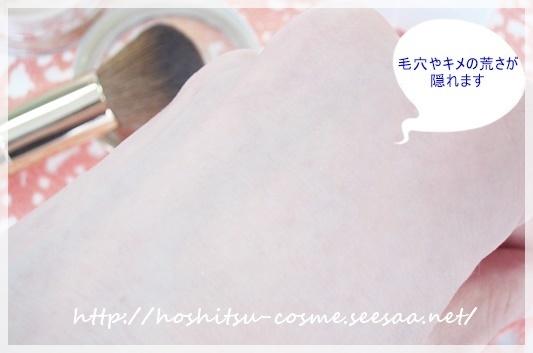bscm ミネラルファンデ③hoshitsu-cosme.JPG