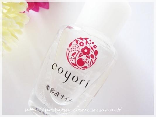 coyori 美容液オイル①hoshitsu-cosme.JPG