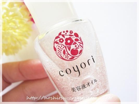 coyori 美容液オイル②hoshitsu-cosme.JPG